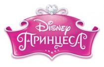 Princess_ua_Logo