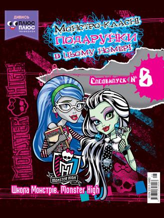 Mag_MH_Spec#8_1