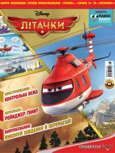 Mag_Planes#45_1