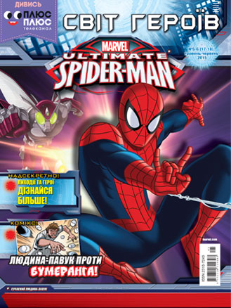 Mag_SG_Spidermen#5-6_1