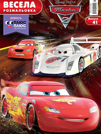 VR05_2_Cars_cover.indd