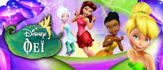 fairiesi_brand_banner