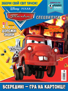 Mag_Cars_Spec#46_1