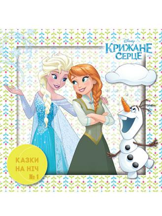 Mag_Kazki_na_nich_Frozen#1_1