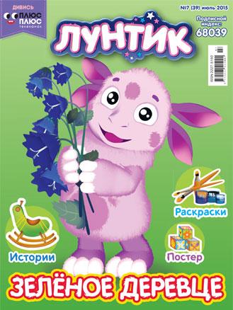 Mag_Luntik#7_1