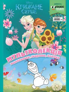 Mag_Multcol_Frozen#13_1