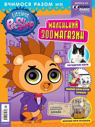 Mag_VR_petsshop#21_1