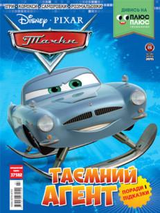 Mag_cars#7_1