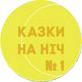 tales-logo