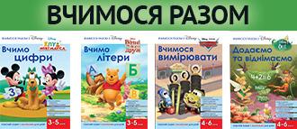 ВЧИМОСЯ РАЗОМ-330x143 copy