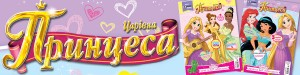 1200x300_charivna_princessa