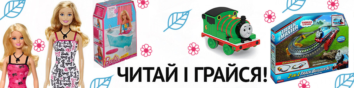 1200x300_chytaj_i_grajsya