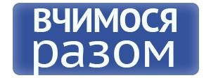 vchymosyzrazom_logosite copy